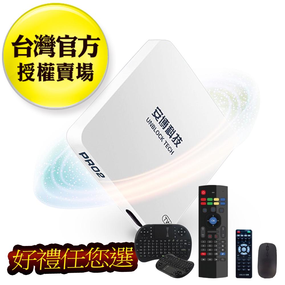 安博盒子 X950 台灣版 PRO2 第二代 原廠越獄 藍芽 智慧電視盒