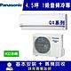 國際牌 4.5坪 1級變頻冷專冷氣 CS-QX28FA2/CU-QX28FCA2 QX系列R32冷媒 product thumbnail 1