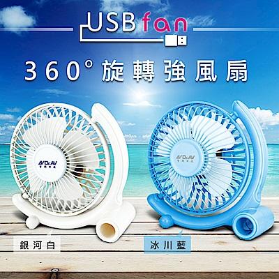 【Dr.AV】360度旋轉USB強風扇/2入(FAN-180)