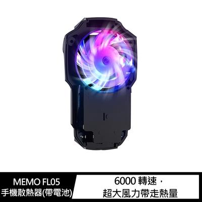 MEMO FL05 手機散熱器(帶電池)