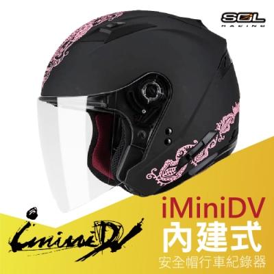 【iMiniDV】SOL+DV OF-77 永恆 內建式 安全帽 行車紀錄器/消光黑/粉