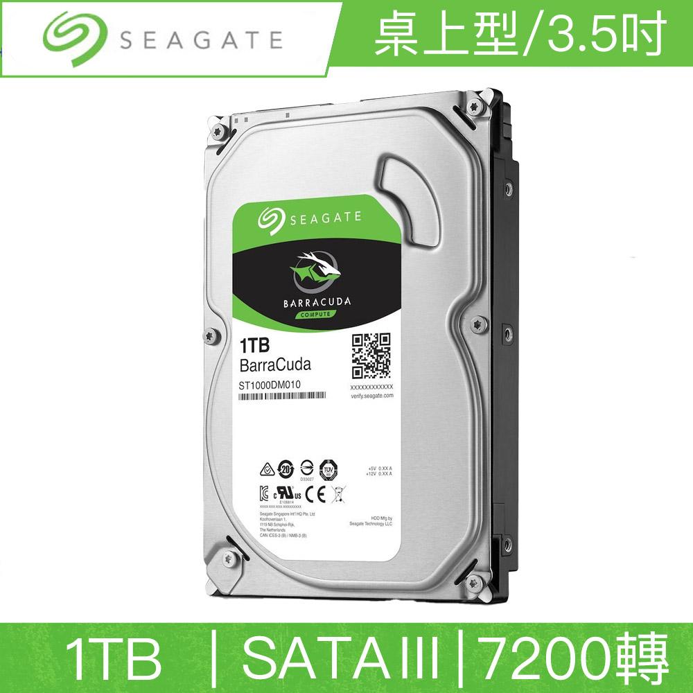 Seagate希捷 新梭魚 BarraCuda 1TB 3.5吋 SATAIII 7200轉桌上型硬碟(ST1000DM010)