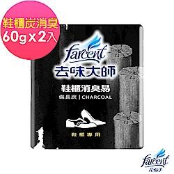 去味大師備長炭消臭易-鞋櫃專用(60gx2)