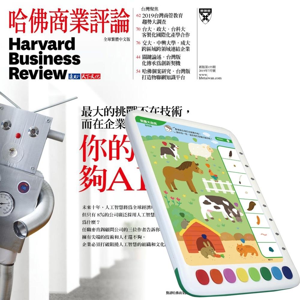 哈佛商業評論(1年12期)+ 青林5G智能學習寶第一輯:啟蒙版 + 進階版 + 強化版