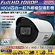 【CHICHIAU】Dahua大華 四合一CVI 1080P 200萬紅外線監視器攝影機 (HAC-HFW1200TN) product thumbnail 1