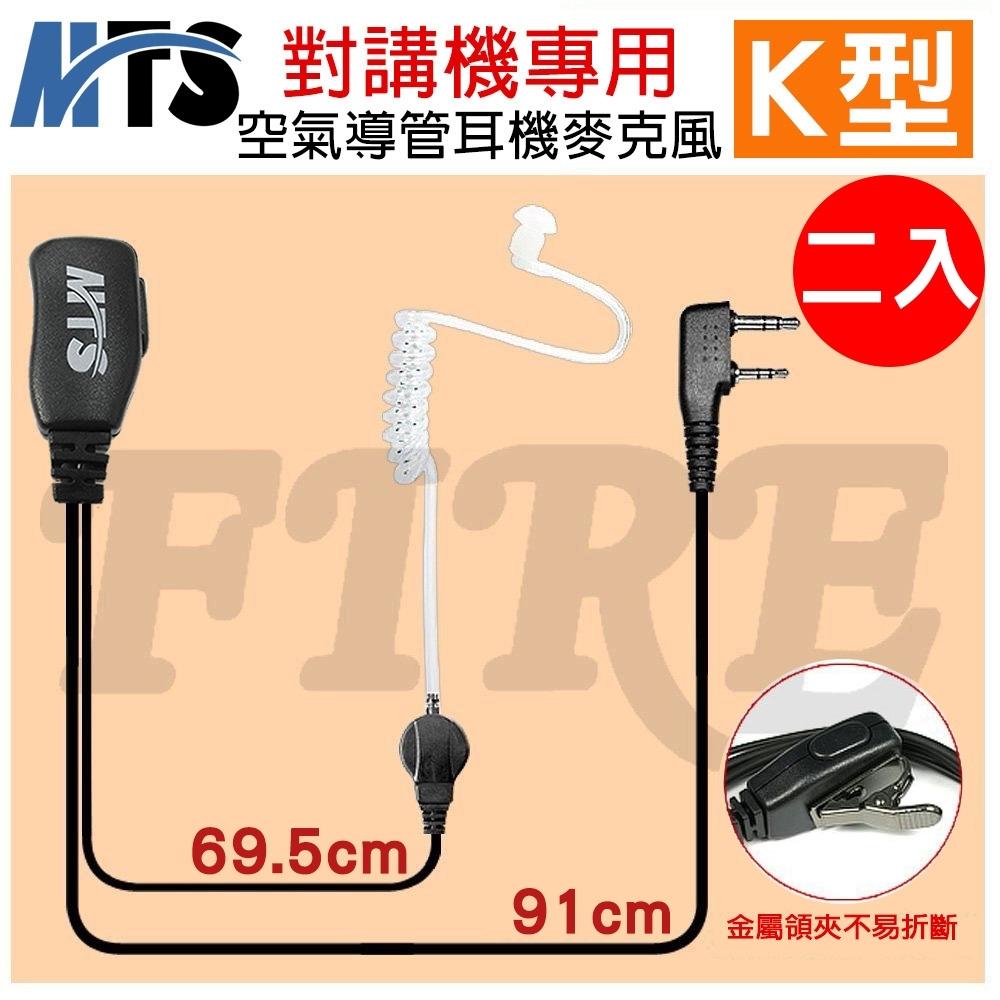 MTS 空氣導管耳機 K頭 K型 耳機麥克風 無線電專用 對講機 透明導管(2入)