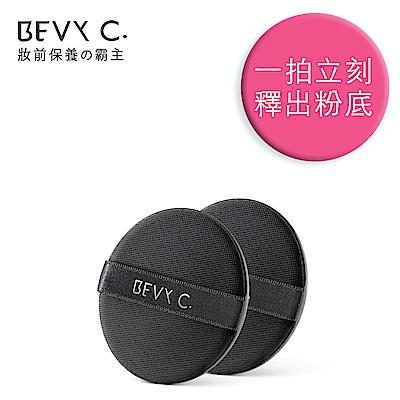 BEVY C. 裸紗親膚氣墊粉撲2入/組(韓國製/超高服貼度)