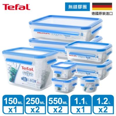 Tefal法國特福德國EMSA原裝無縫膠圈PP保鮮盒 超值8件組(快)