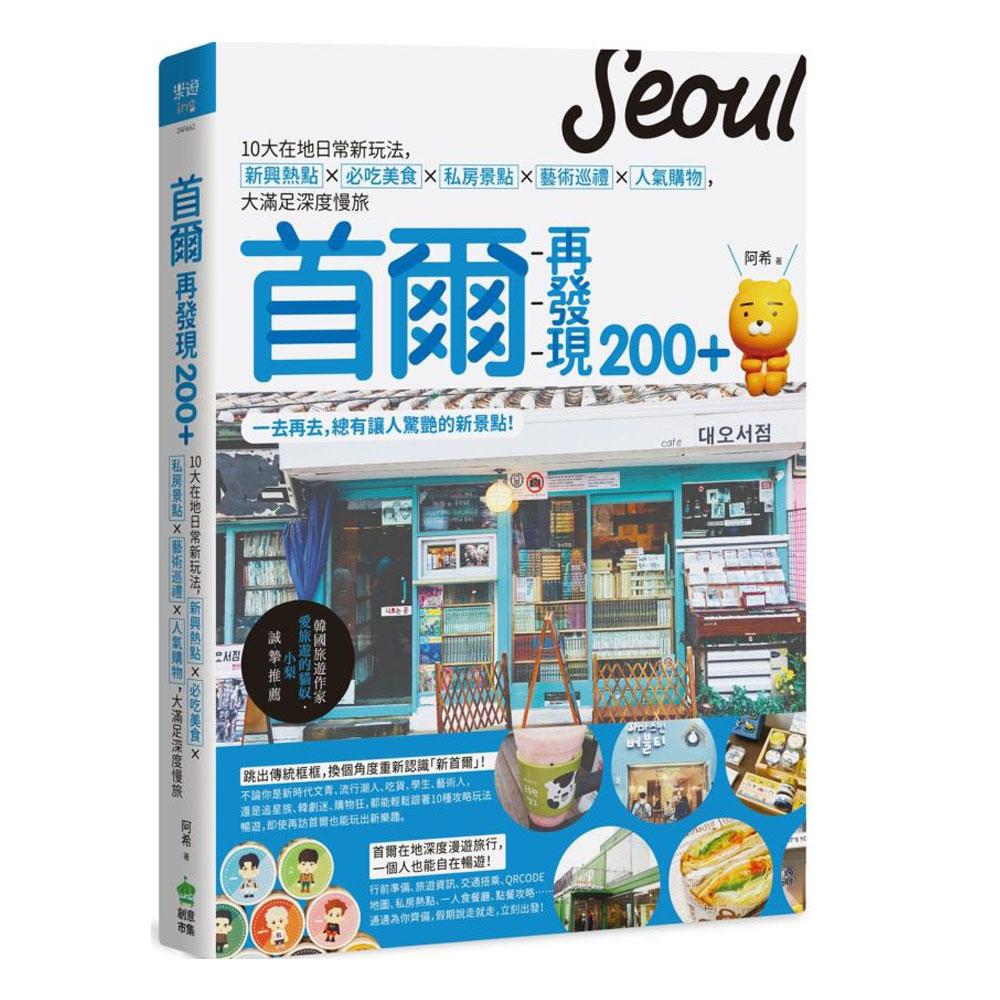 首爾再發現200+:10大在地日常新玩法,新興熱點X 必吃美食X 私房景點X藝術巡禮X人氣