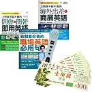 上班族系列套書(全3書)+ LivePen智慧點讀筆(16G)+ 7-11禮券500元