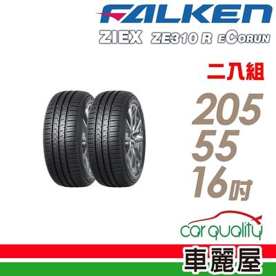 【德國馬牌】ZE310 94W 全天候性能輪胎_二入組_205/55/16