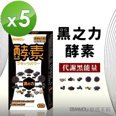 歐瑪茉莉 日本超人氣黑酵素 膠囊30顆*5盒