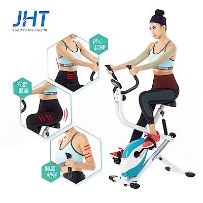 JHT 雙效伸展健身車 K-1408