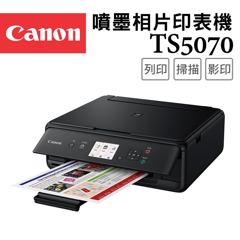 Canon PIXMA TS5070 多功能相片複合機【黑色】