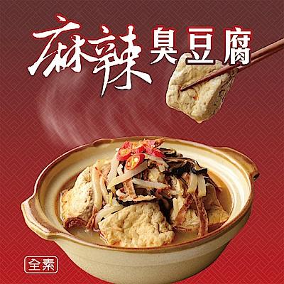 京紅 麻辣臭豆腐-8包組