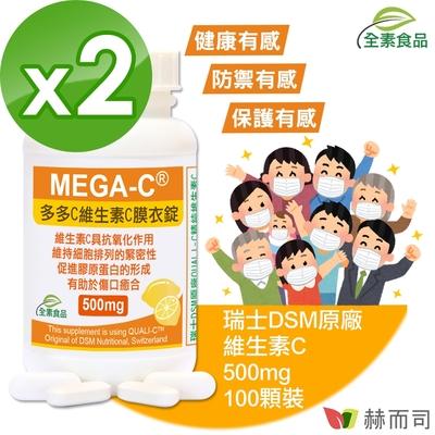 赫而司 多多C瑞士維生素C(100顆*2罐)全素防潮膜衣錠(高單位抗壞血酸C抗氧化,促進膠原蛋白的形成)