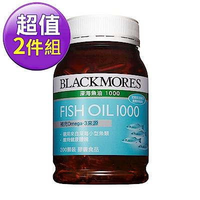 澳佳寶 Blackmores 深海魚油1000 (200錠)2入組