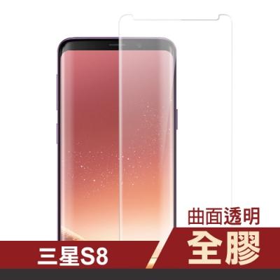三星 Galaxy S8 全膠 高清 曲面透明 手機貼膜