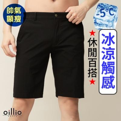 oillio歐洲貴族 男裝 休閒短褲 素面百搭 立體顯瘦剪裁 超柔手感 黑色