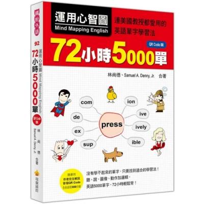 運用心智圖,72小時5000單QR Code版(隨書附作者完全解說音檔QR Code)