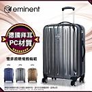 eminent 萬國通路 行李箱 旅行箱 23吋 百分百PC材質 KF21 (鐵灰拉絲)