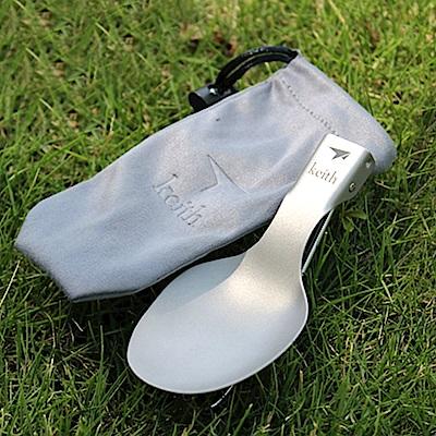 鎧斯Keith KT308純鈦環保餐具折疊湯匙附收納袋.鈦金屬固定扣環摺疊握把大圓湯勺匙