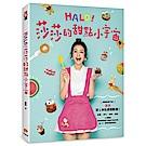 HALO!莎莎的甜點小宇宙:絕對味蕾天后莎莎的第1本私房甜點書!