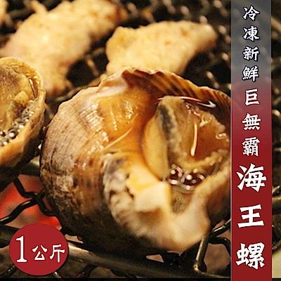 【屋告好甲】冷凍新鮮巨無霸海王螺1公斤袋裝