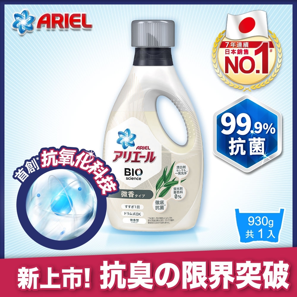 【日本ARIEL】新升級超濃縮深層抗菌除臭洗衣精 930g瓶裝 x1 (微香型)