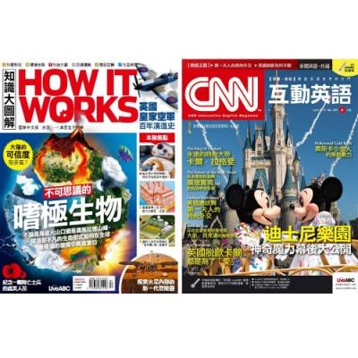CNN互動英語互動下載版(1年12期)+ How It Works知識大圖解(1年12期)