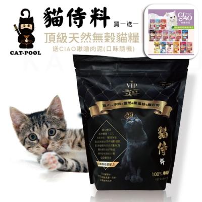 貓侍料Catpool-買一送一-頂級天然無穀貓飼料-羊肉口味送CIAO啾嚕肉泥-挑嘴全齡貓