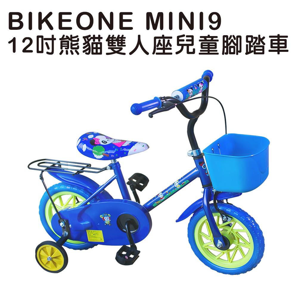 BIKEONE MINI9 12吋熊貓雙人座兒童腳踏車(附輔助輪) 兩種款式菜籃
