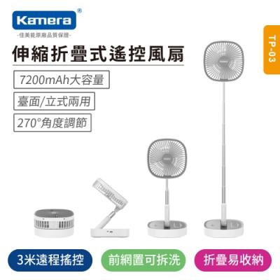 Kamera TP-03 伸縮折疊式遙控風扇 可攜收納式 + 贈QC3.0 18W USB充電器