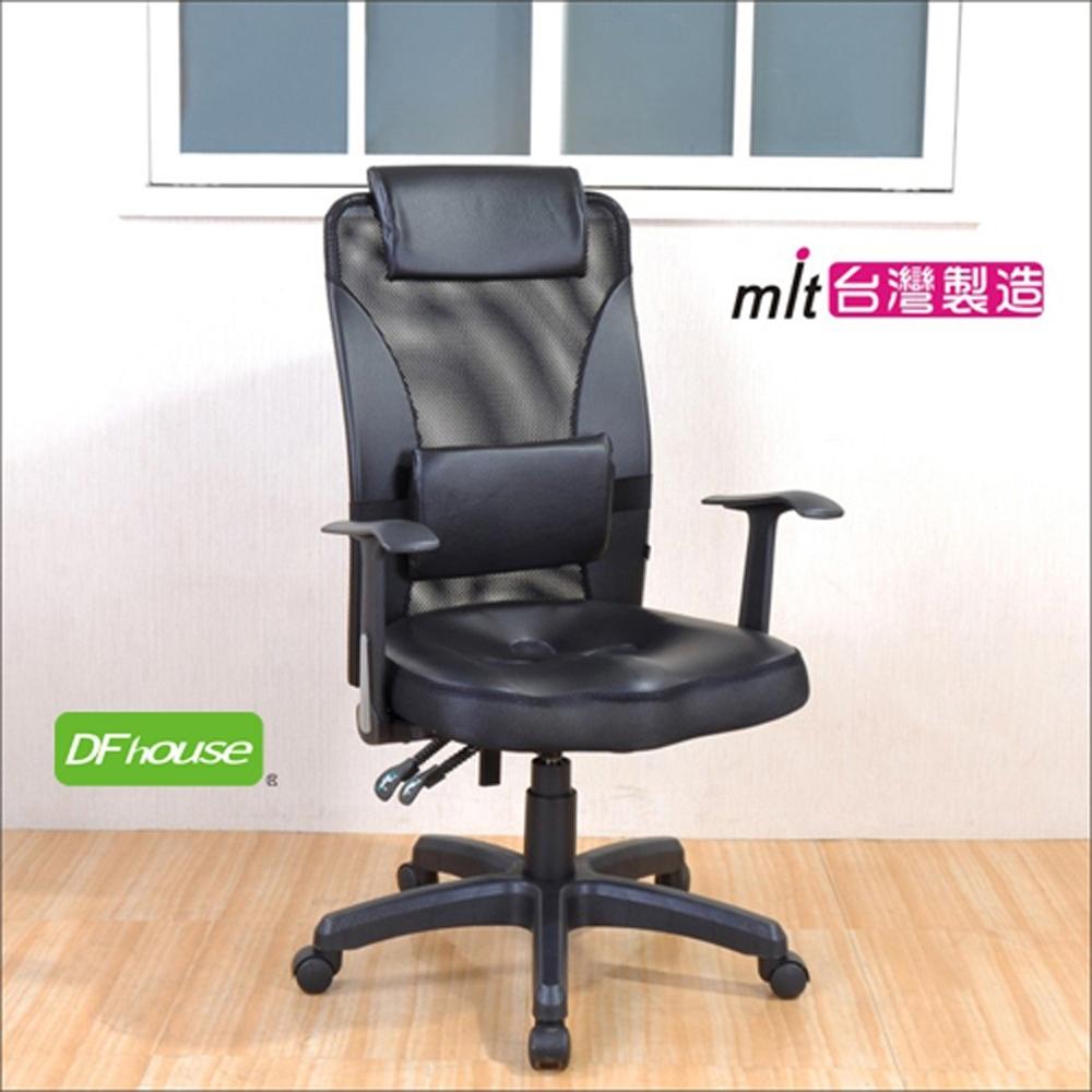 DFhouse皮克斯3D高背專利辦公椅 立體座墊 電腦桌 63*48*106-118