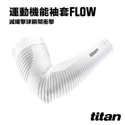 【titan】太肯運動機能袖套 Flow_白(適合球類運動、划船、獨木舟)