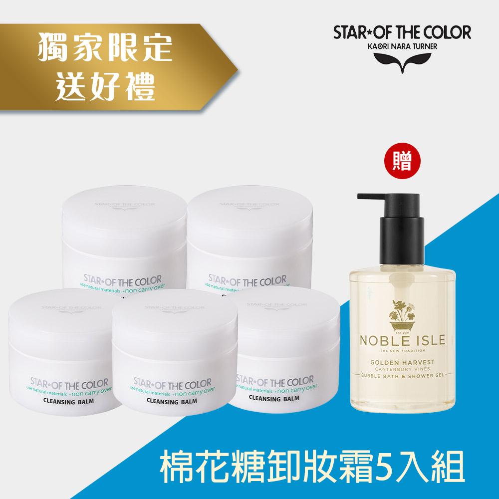 (超值五入組)STAR OF THE COLOR 零負擔溫和卸妝霜送NOBLE ISLE 香梨潤髮乳 250mL