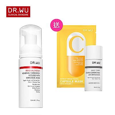 [時時樂限定]DR.WU 杏仁酸煥膚潔顏慕斯50ML送氨基酸卸妝乳30ML+膠囊面膜C