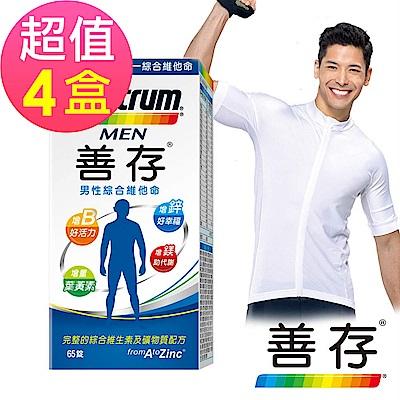 即期品【善存】男性綜合維他命x4盒(65錠/盒)-2019/01/17到期