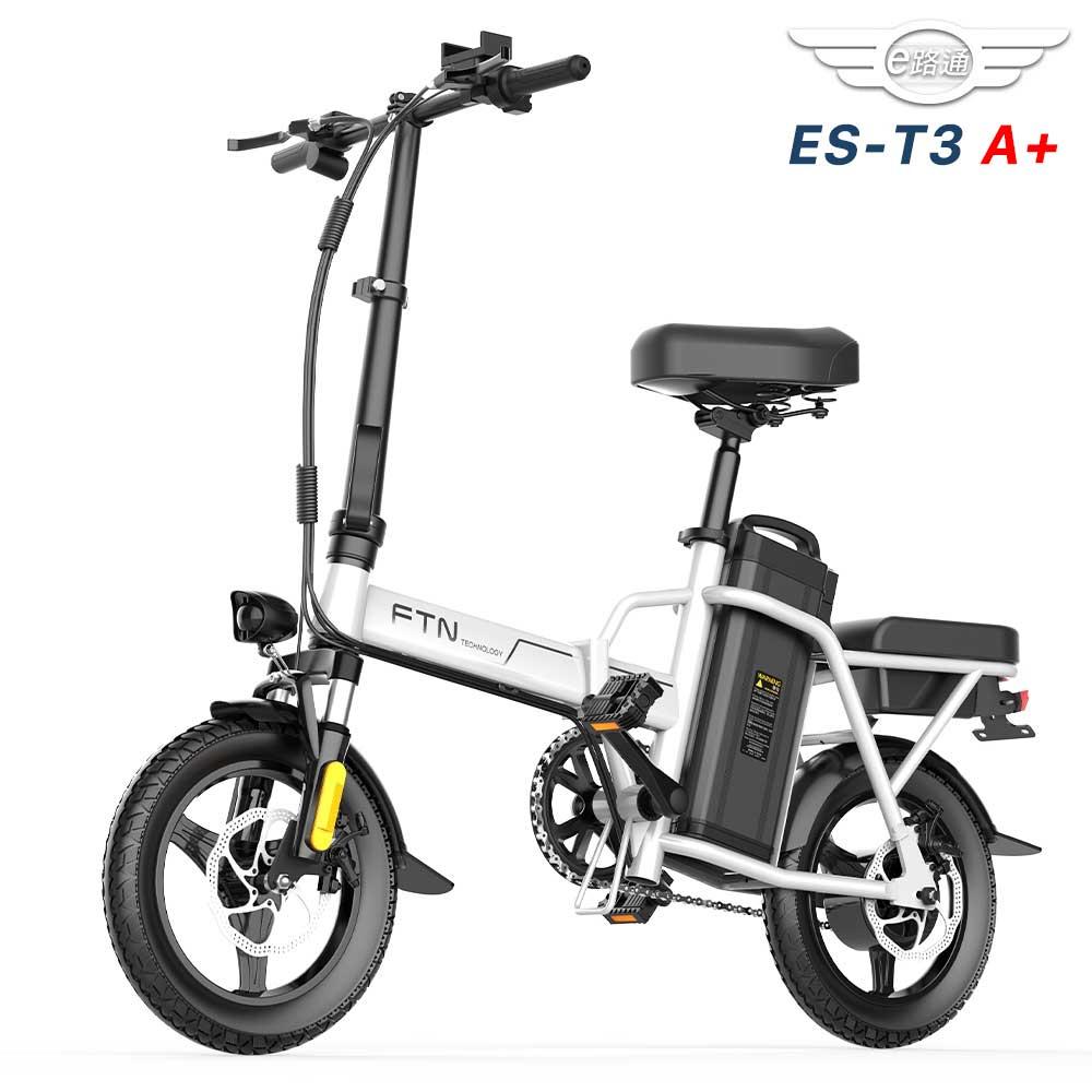 【e路通】ES-T3 A+ 48V鋰電池 定速 電動折疊車(電動自行車) 電動腳踏車