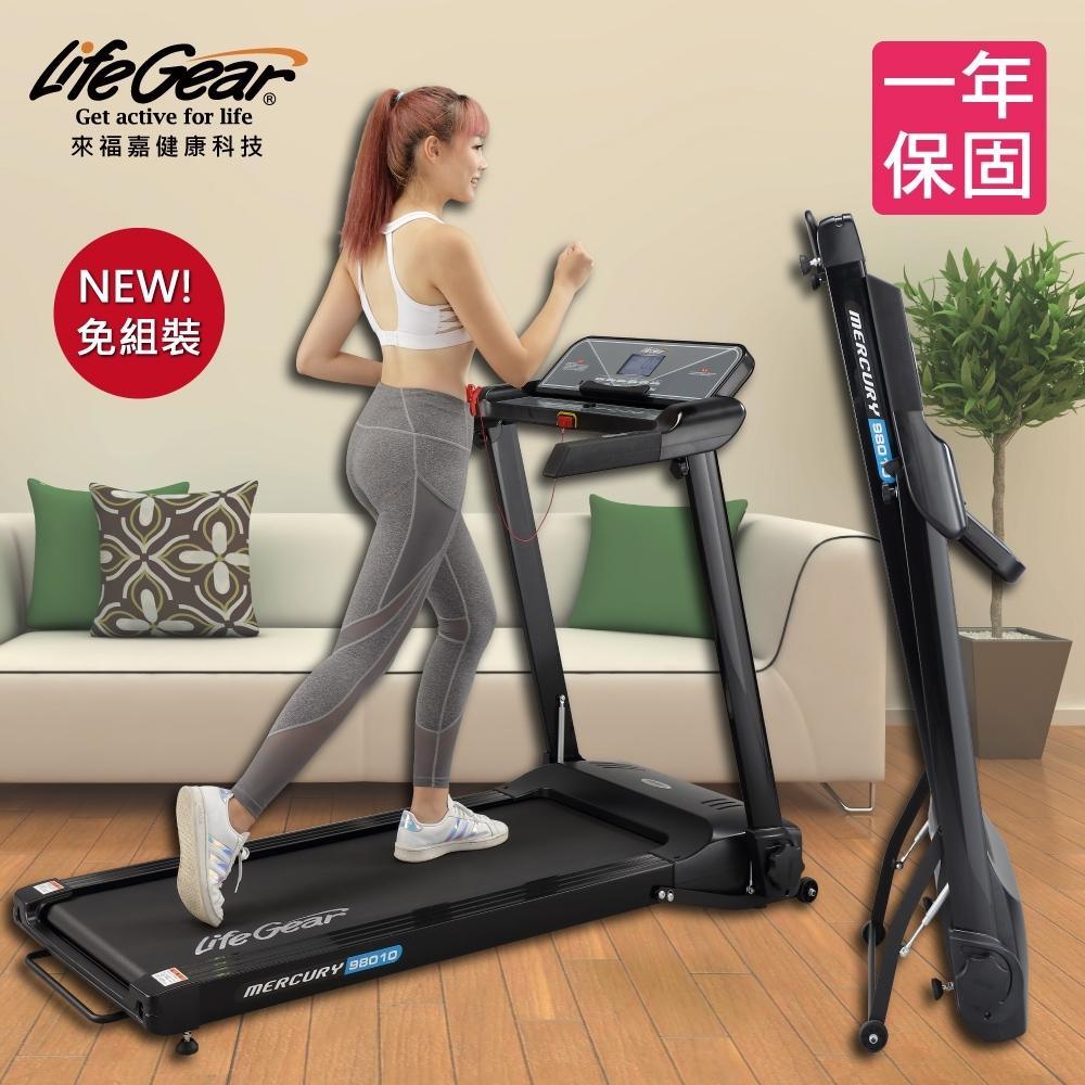【來福嘉 LifeGear】98010 全收摺電動跑步機(免組裝.占地面積小)