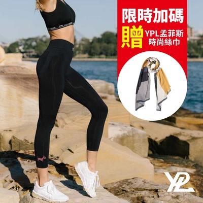 夜間限定!澳洲YPL AI褲2件組下殺899 加碼送絲巾價值$1380
