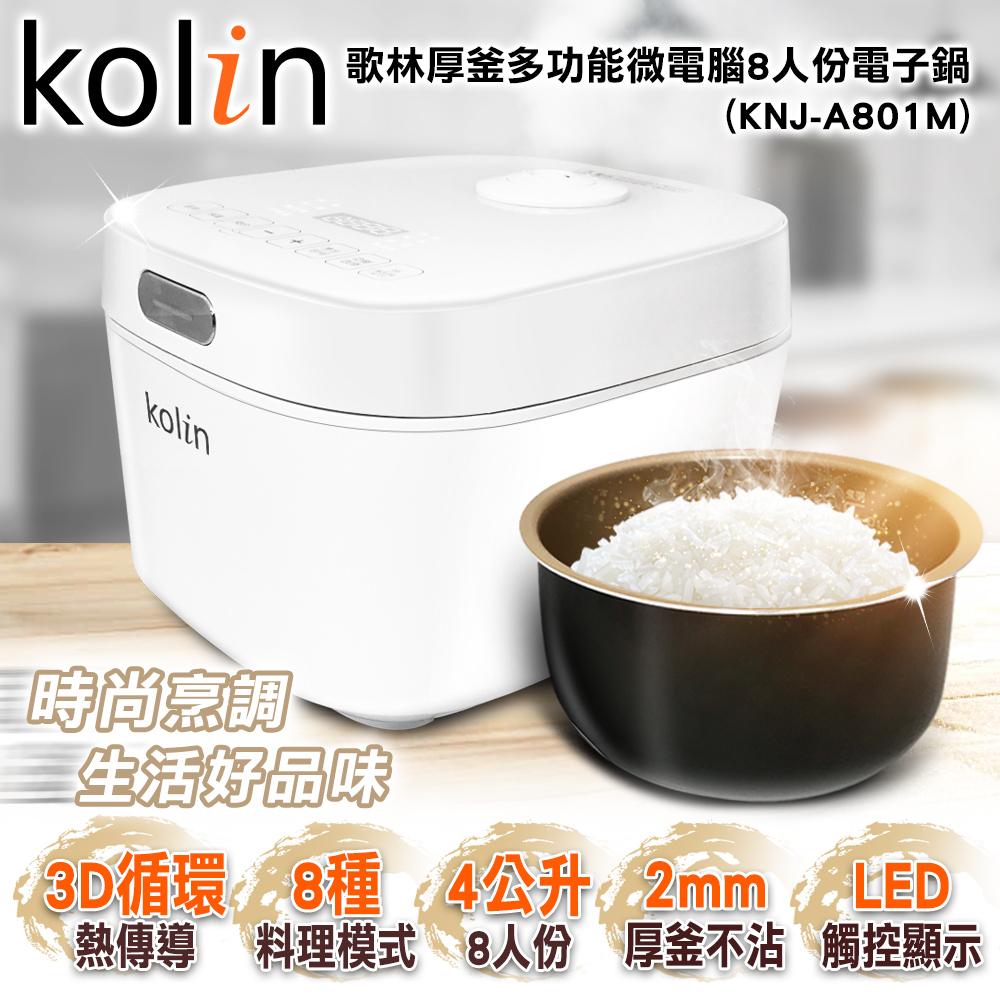 Kolin 歌林 厚釜微電腦8人份多功能美食料理電子鍋(KNJ-A801M)