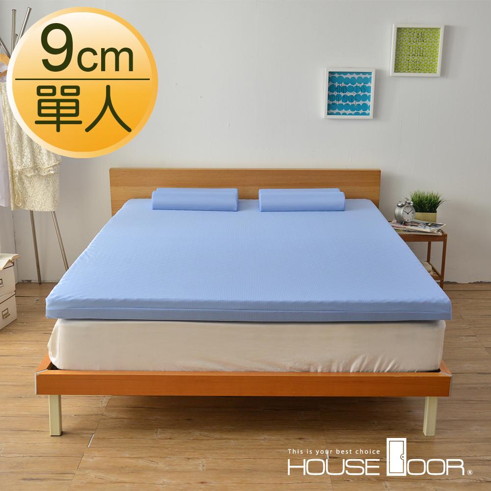 House Door 大和防蹣抗菌表布 9cm波浪型竹炭記憶床墊-單人3尺 product image 1