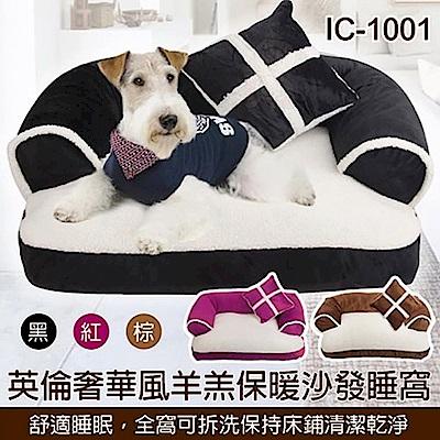 寵喵樂 英倫奢華風羊羔保暖沙發睡窩 S號《顏色隨機》
