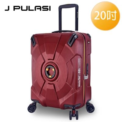 【Leadming】J PULASI鋼鈦守護之眼 純PC 20吋行李箱