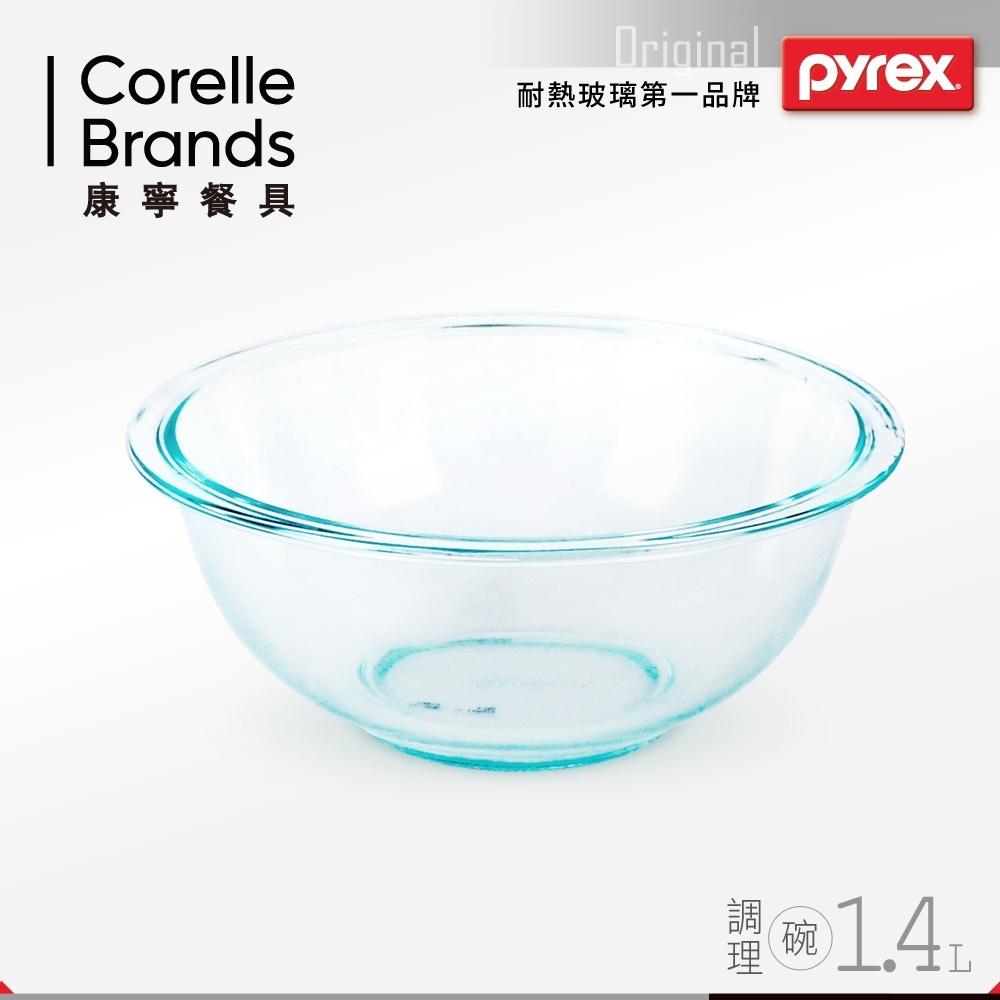 【美國康寧 Pyrex】1.4L調理碗
