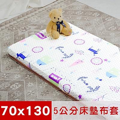 米夢家居-夢想家園-冬夏兩用精梳純棉 紙纖蓆面5cm嬰兒床墊換洗布套70X130cm白日夢