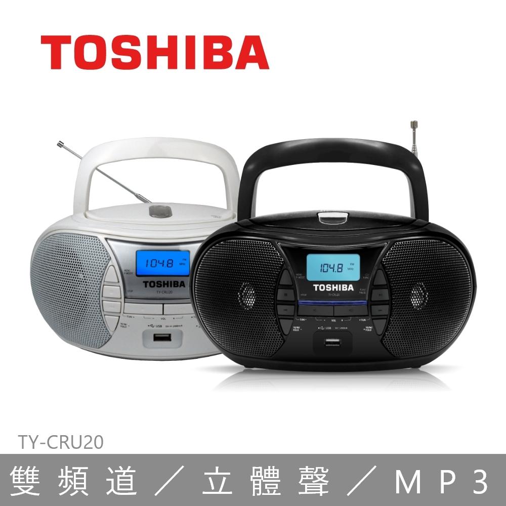 TOSHIBA 手提USB/CD收音機 TY-CRU20 (兩色可選)