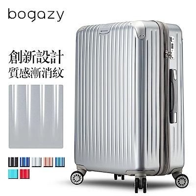 Bogazy 雪之奇蹟II 25吋PC可加大磨砂霧面行李箱(閃耀銀)