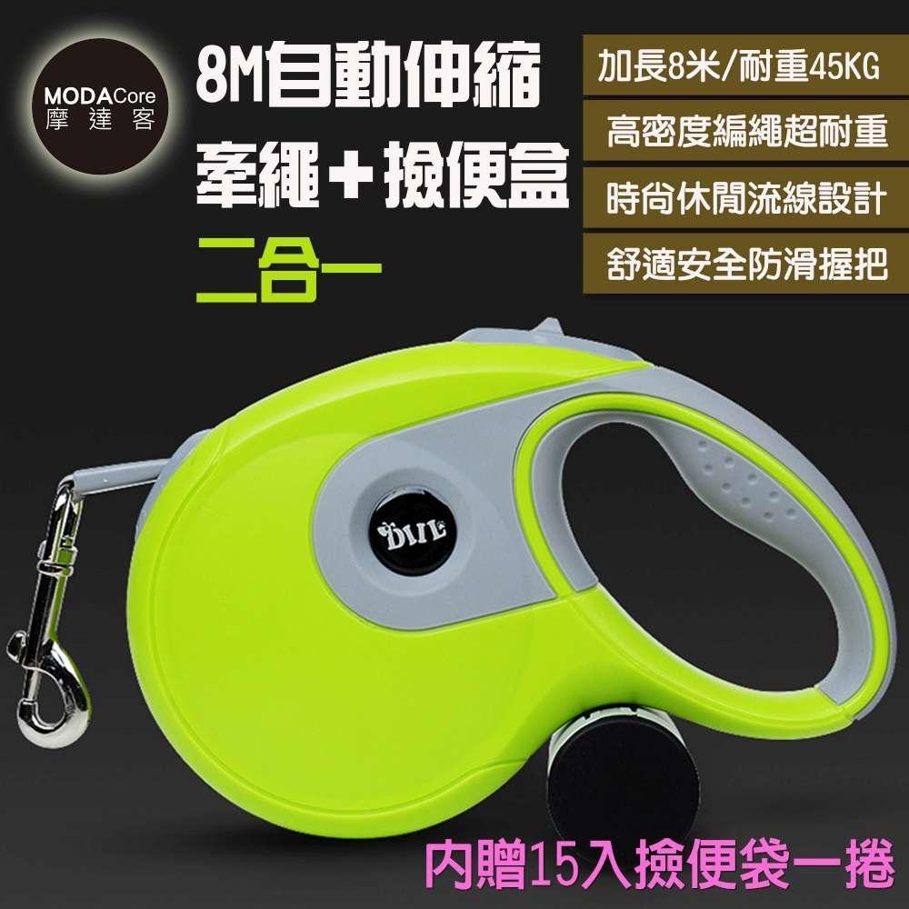 摩達客寵物-Kim Pets 8M自動伸縮牽繩二合一撿便器盒-內附贈一卷15入撿便袋(綠色/45KG以下狗犬適用)